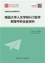 2018年南昌大学人文学院622哲学原理考研全套资料