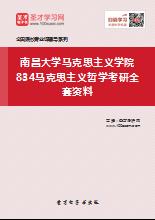 2019年南昌大学马克思主义学院834马克思主义哲学考研全套资料