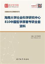 2021年海南大学社会科学研究中心810中国哲学原著考研全套资料
