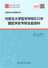 2019年内蒙古大学哲学学院822中国哲学史考研全套资料