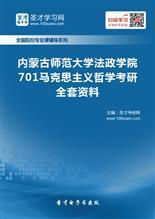 2020年内蒙古师范大学法政学院701马克思主义哲学考研全套资料