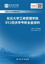 2017年东北大学工商管理学院851经济学考研全套资料