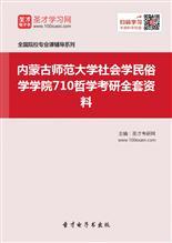 2018年内蒙古师范大学社会学民俗学学院710哲学考研全套资料