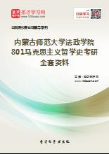 2018年内蒙古师范大学法政学院801马克思主义哲学史考研全套资料