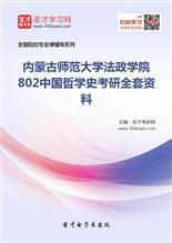 2018年内蒙古师范大学法政学院802中国哲学史考研全套资料