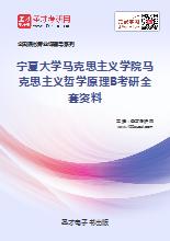 2018年宁夏大学马克思主义学院705马克思主义哲学原理B(含德育原理、思想政治教育学原理)考研全套资料