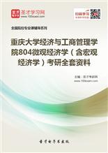 2020年重庆大学经济与工商管理学院804微观经济学(含宏观经济学)考研全套资料