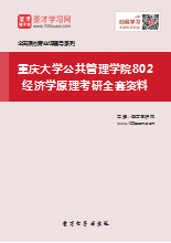 2018年重庆大学公共管理学院802经济学原理考研全套资料
