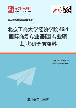 2018年北京工商大学经济学院434国际商务专业基础[专业硕士]考研全套资料
