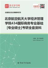 2019年北京航空航天大学经济管理学院434国际商务专业基础[专业硕士]考研全套资料