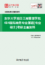 2019年东华大学旭日工商管理学院434国际商务专业基础[专业硕士]考研全套资料