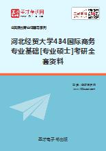 2019年河北经贸大学434国际商务专业基础[专业硕士]考研全套资料