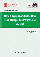 2018年中国人民大学434国际商务专业基础[专业硕士]考研全套资料
