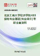 2019年北京工商大学经济学院435保险专业基础[专业硕士]考研全套资料