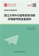 2019年浙江大学842信号系统与数字电路考研全套资料