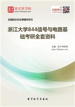 2018年浙江大学844信号与电路基础考研全套资料