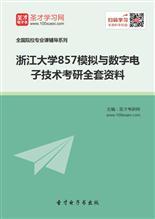 2019年浙江大学857模拟与数字电子技术考研全套资料