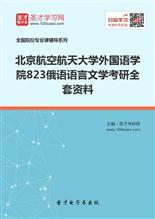 2019年北京航空航天大学外国语学院823俄语语言文学考研全套资料