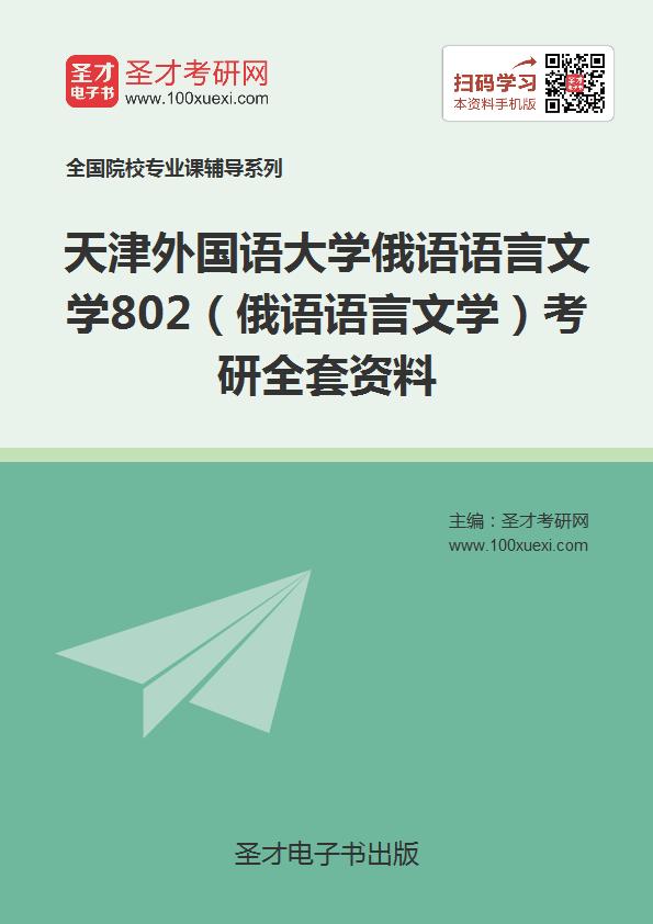 2018年天津外国语大学俄语语言文学802(俄语语言文学)考研全套资料