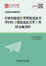 2019年天津外国语大学俄语语言文学802(俄语语言文学)考研全套资料