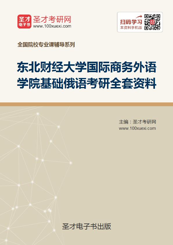 2018年东北财经大学国际商务外语学院基础俄语考研全套资料