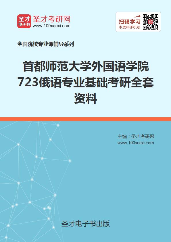 2018年首都师范大学外国语学院723俄语专业基础考研全套资料