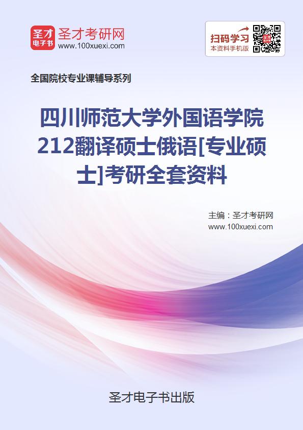2018年四川师范大学外国语学院212翻译硕士俄语[专业硕士]考研全套资料