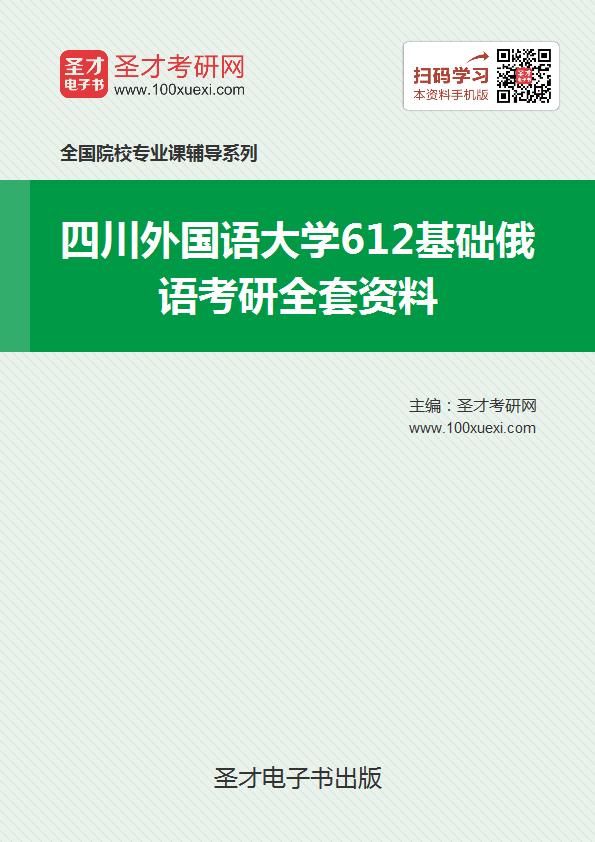 2018年四川外国语大学612基础俄语考研全套资料