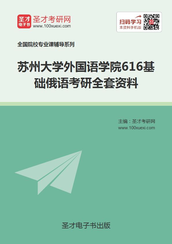 2018年苏州大学外国语学院616基础俄语考研全套资料