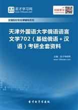 2019年天津外国语大学俄语语言文学702(基础俄语+汉语)考研全套资料