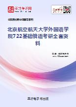 2020年北京航空航天大学外国语学院722基础俄语考研全套资料