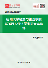 2018年福州大学经济与管理学院876西方经济学考研全套资料