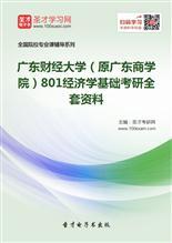 2021年广东财经大学801经济学基础考研全套资料