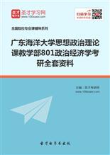 2020年广东海洋大学马克思主义学院801政治经济学考研全套资料