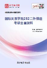 2021年国际关系学院252二外俄语考研全套资料