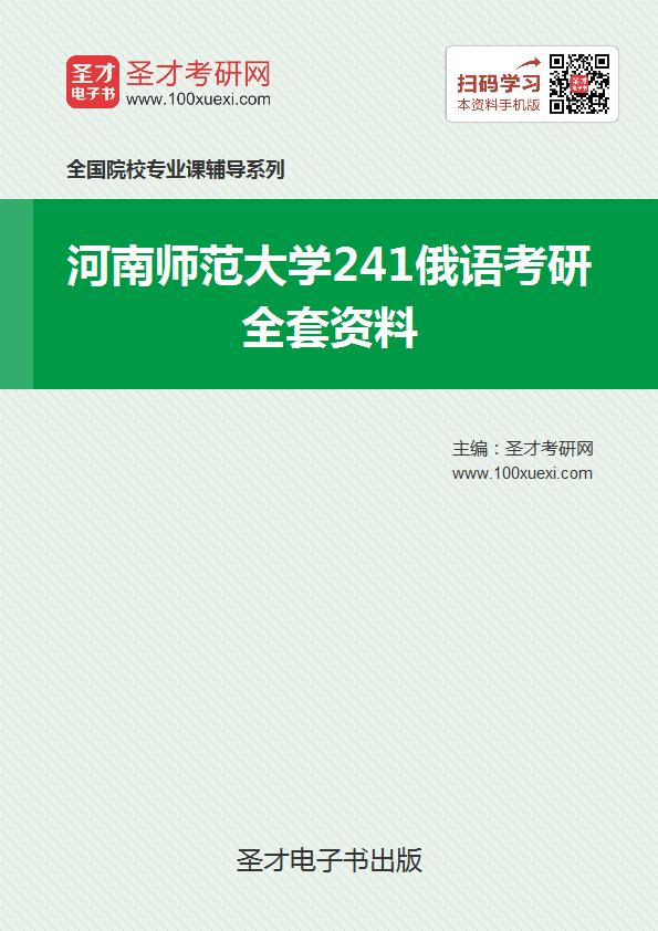 2018年河南师范大学241俄语考研全套资料