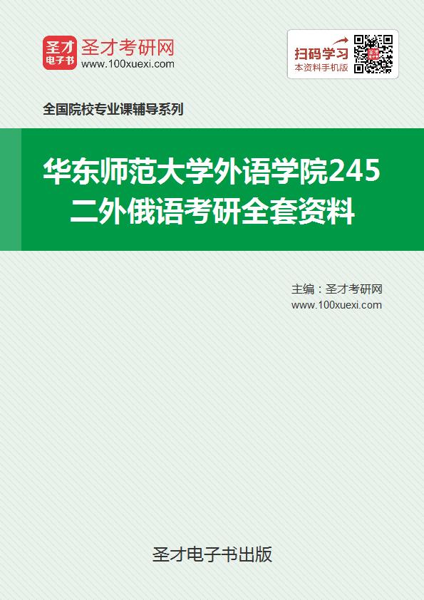 2018年华东师范大学外语学院245二外俄语考研全套资料