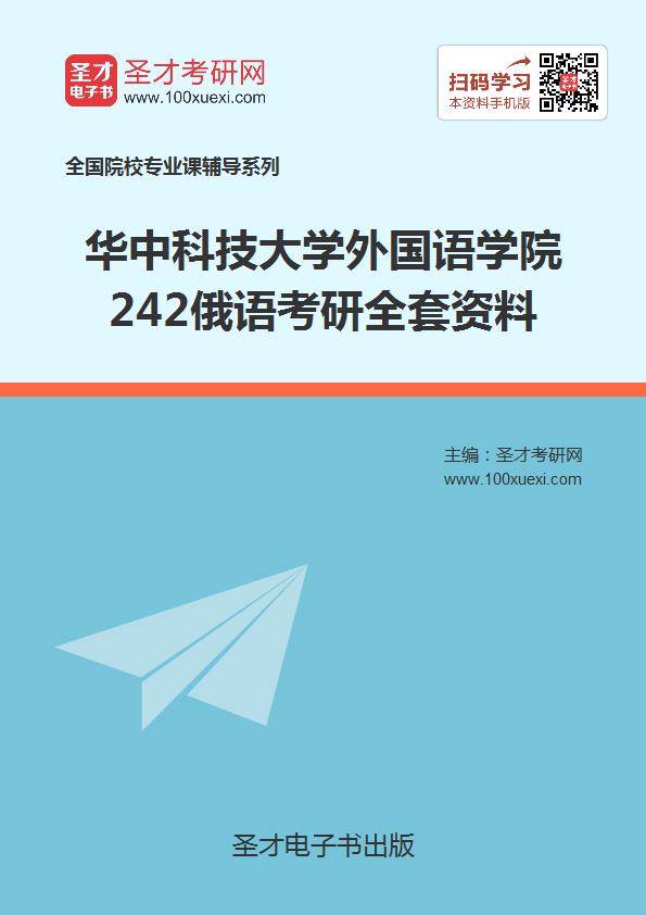 2018年华中科技大学外国语学院242俄语考研全套资料