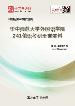2019年华中师范大学外国语学院241俄语考研全套资料