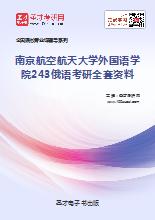 2018年南京航空航天大学外国语学院243俄语考研全套资料