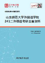 2019年山东师范大学外国语学院241二外俄语考研全套资料