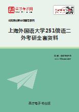 2019年上海外国语大学251俄语二外考研全套资料