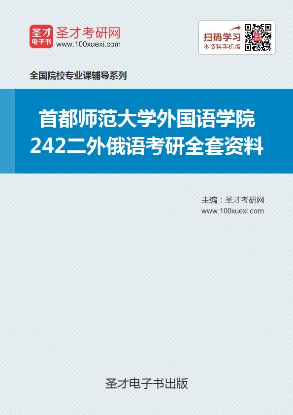 2019年首都师范大学外国语学院242二外俄语考研全套资料