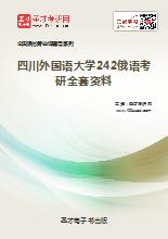 2019年四川外国语大学242俄语考研全套资料