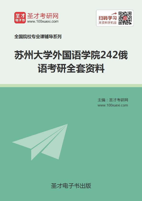 2018年苏州大学外国语学院242俄语考研全套资料