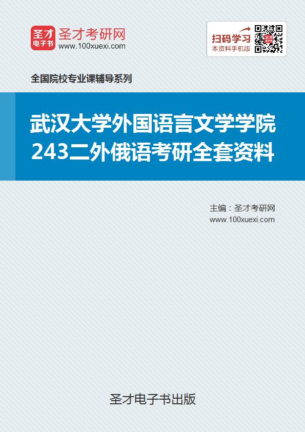 2018年武汉大学外国语言文学学院243二外俄语考研全套资料