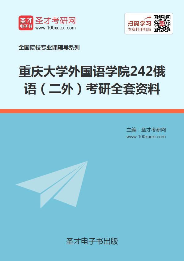 2018年重庆大学外国语学院242俄语(二外)考研全套资料