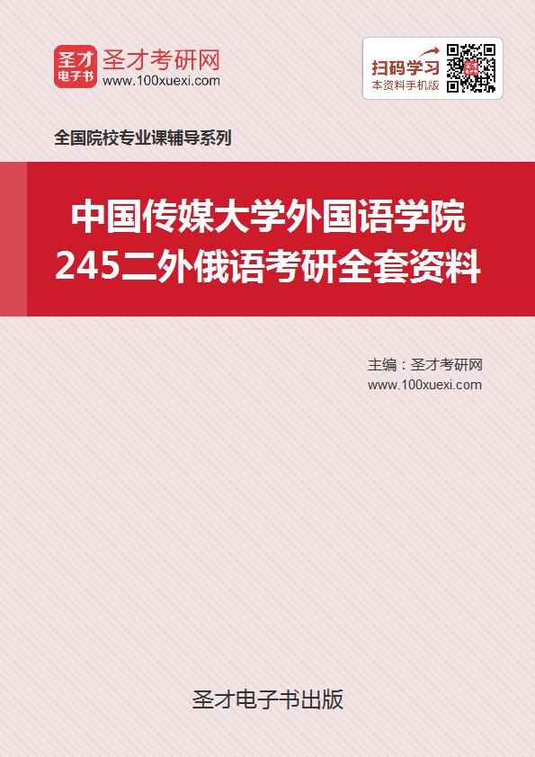 2018年中国传媒大学外国语学院245二外俄语考研全套资料