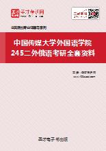2020年中国传媒大学外国语学院245二外俄语考研全套资料