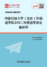 2019年中国石油大学(北京)外国语学院245二外俄语考研全套资料